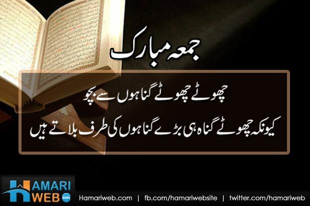 Jumma Mubarak Quotes In Urdu: Try to stay away From the small sins because these small sins take you to the bigger sins and small sins are the first step to move to Bigger sins. This is Jumma Mubarak Message For You. Jumma Mubarak