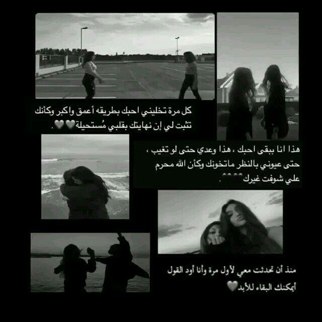 رمزيات و ستوريات In 2021 Friend Birthday Quotes Friends Forever Quotes Beautiful Arabic Words