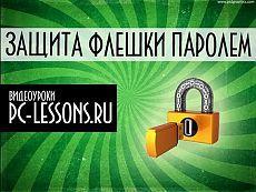 Защита флешки паролем | PC-Lessons.ru - YouTube