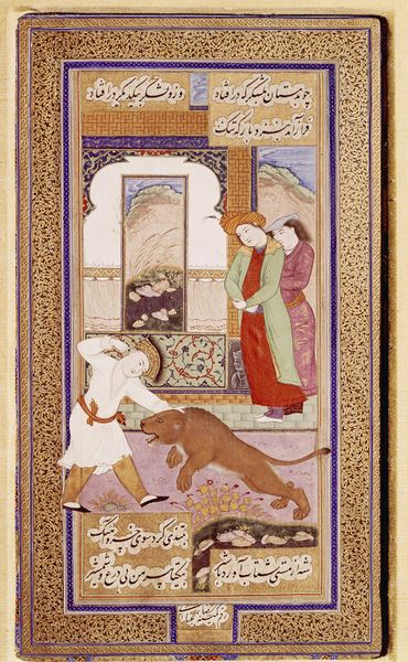 Khusraw is shown slaying a lion with his bare hands to protect Shirin, while two servants observe his feat. Since the attack occurred at night, Khusraw is in his nightclothes. The scene was executed by, or under the direction of, Riza Abbasi, the greatest Iranian painter of his day. His signature appears in smaller script at the base of the painting.