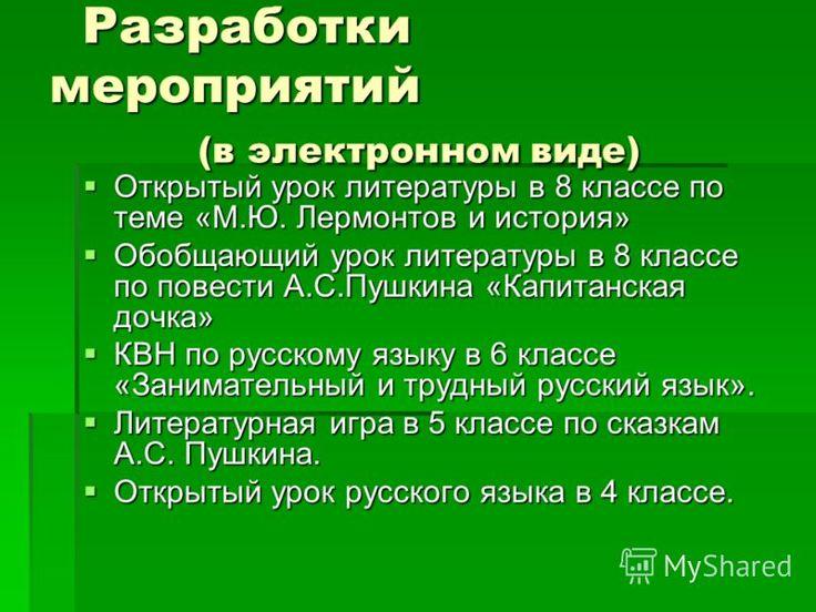 Перевод на русский язык текст амели бедели в 5 классе вторая часть