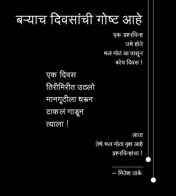Marathi Kavita, Marathi Poem, Poster