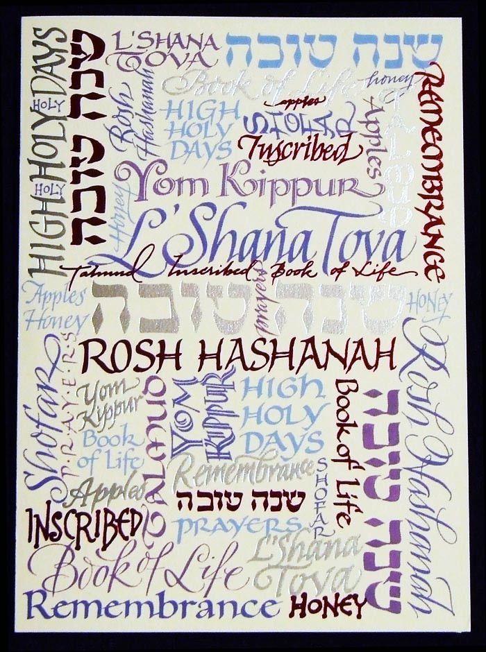 'Rosh Hashanah Card' by Holly Monroe calligraphy Rosh Hashanah. Jewish Holiday Inspiration