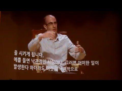 [유발 하라리 강연②] 명상의 본질은 현실을 있는 그대로 받아들이는 것이다 - YouTube
