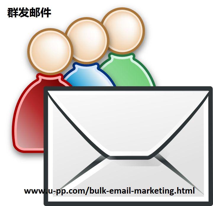 媒体广告。 u-pp.com提供最优质的业务推广通过群发邮件营销同EDM服务以负担得起的价格。 访问: http://www.u-pp.com/bulk-email-marketing.html