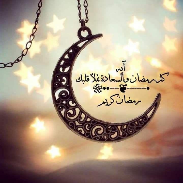 Pin By فلسطينية ولي الفخر On حروف أسماء واشكال مزخرفة Celestial Celestial Bodies Body