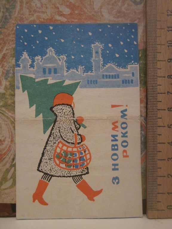 Открытка, мешок аукцион открытка