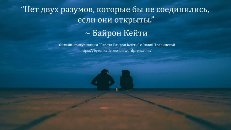 «Нет двух разумов, которые бы не соединились, если они открыты.» ~ Байрон Кейти  «There are no two minds that can't come together if they're open.» ~ Byron Katie