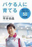 人を育てる喜びに取り憑かれた男「バケる人に育てる 勝負できる人材をつくる50の法則」平井伯昌 朝日新聞出版http://mari.tokyo.jp/book/foster-a-winner/ #水泳 #オリンピック #北島康介