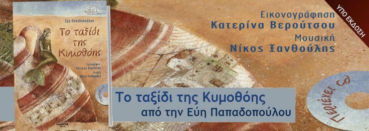 #Το_ταξίδι_της_Κυμοθόης, το μουσικό παραμύθι της #Εύης_Παπαδοπούλου, σε εικονογράφηση Κατερίνας Βερούτσου, που εξοικειώνει τα παιδιά με την επιστήμη της αρχαιολογίας θα κυκλοφορήσει σύντομα από τις Εκδόσεις Καλέντη __________________ Το CD σε σύνθεση του #Νίκου_Ξανθούλη ταξιδεύει μικρούς και μεγάλους στον ελληνικό πολιτισμό μέσα από τις μελωδίες της επτάχορδης αρχαίας ελληνικής λύρας. #new #coming #book #kalendis #editions #archaelogy #music