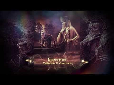 Славянская и скандинавская мифология / Slavic and Scandinavian Mythology - YouTube
