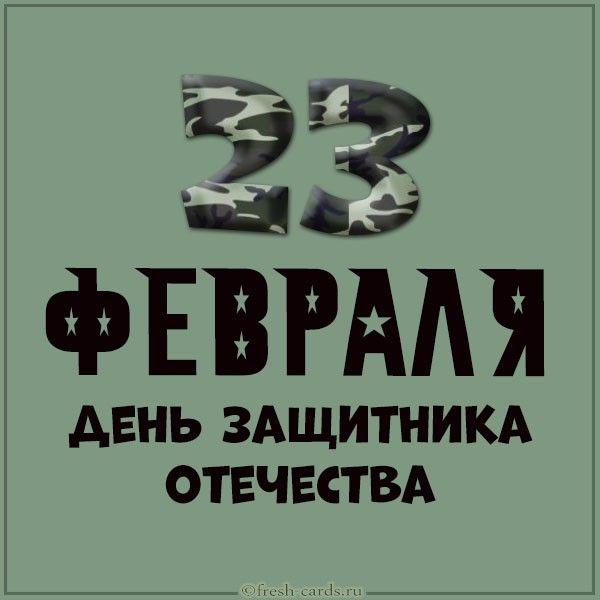 Novaya Otkrytka Na 23 Fevralya 2020 V 2020 G Otkrytki Smeshno Fevral