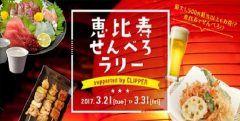 恵比寿エリアの飲食店 約20店舗で1000円でべろべろに酔うをテーマにした食べ歩き飲み歩きが楽しめるイベント恵比寿せんべろラリーsupported by CLIPPERが開催される模様 どこも普段は1000円じゃさすがに酔えない大人な人気店ばかりが集まっているみたい これは見逃せないイベントですね tags[東京都]