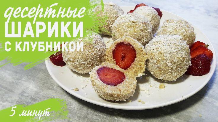 Клубника в ШОКОЛАДЕ и печенье Десертные шарики из клубники