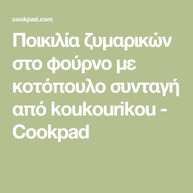 Ποικιλία ζυμαρικών στο φούρνο με κοτόπουλο συνταγή από koukourikou - Cookpad