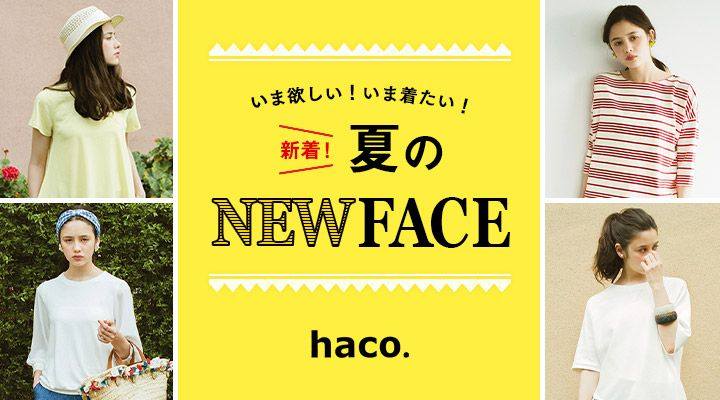 haco.夏のNEW FACE