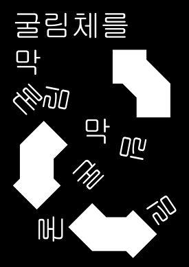 (297x420mm) http://kimkyuho.com/Gulim-to-Gulim