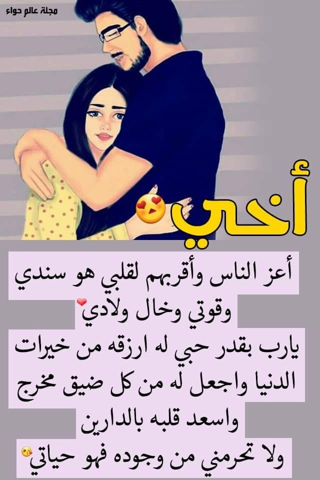 Pin By Um Waheb On اخي واختي Quran Quotes Love Love Smile Quotes Arabic Quotes