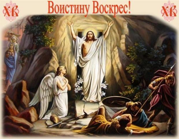 Hristos Voskrese Voistinu Voskrese Pozdravleniya S Pashoj