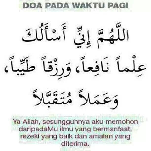 Morning dua : Oh Allah, give me good knowledge, wealth and good deeds.