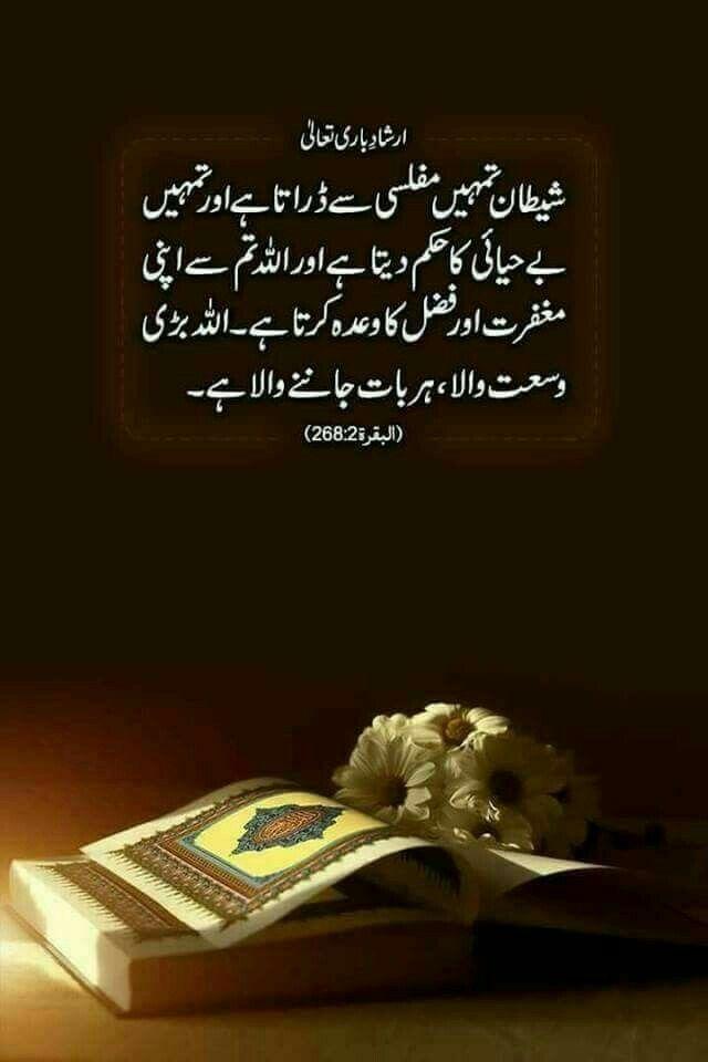 Allah Quran Quotes Quran Verses Allah
