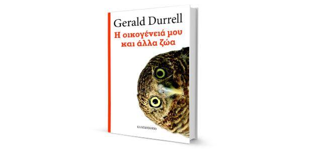 Τζέραλντ Ντάρελ
