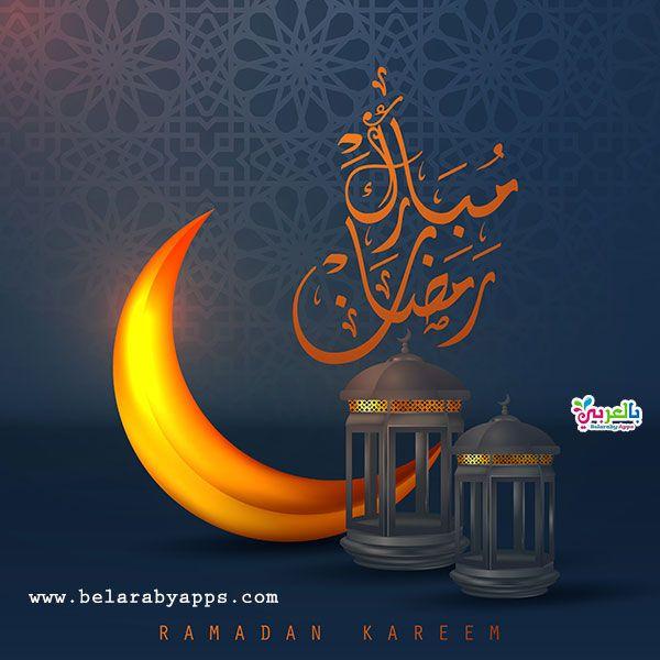 أجمل صور رمضان كريم 2020 خلفيات رمضانية جديدة بالعربي نتعلم Ramadan Kareem Ramadan Islamic Events