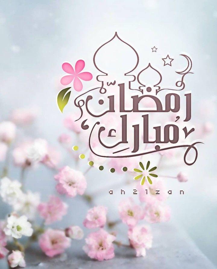 Pin By Gull Malik On رمضان Ramadan Ramadan Kareem Ramadan Ramadan Mubarak