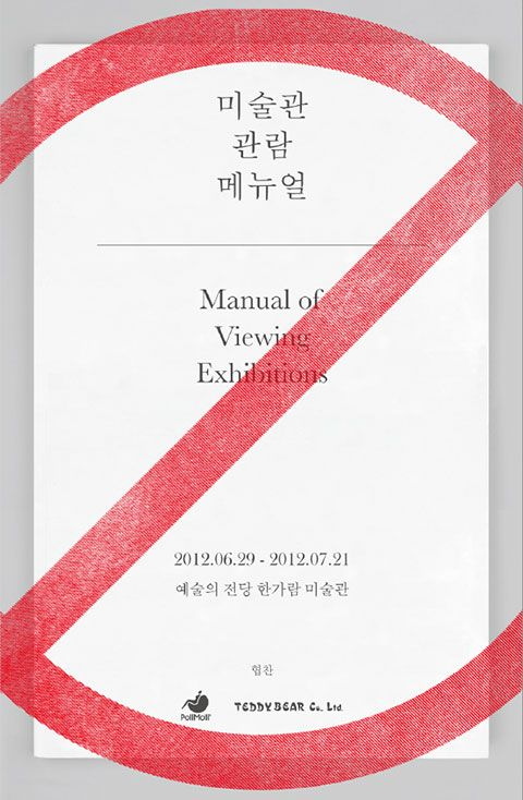 Manual of Viewing Exhibitions Design for Exhibition of <10 CURATORS & 10 FUTURES> at SAC (Seoul Art Center)  Leaflet 120 x 190mm, wall graphic Φ70cm 2012  WWW.ORDINARYPEOPLE.KR