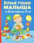 Олеся Жукова - Первый учебник малыша. От 6 месяцев до 3 лет обложка книги