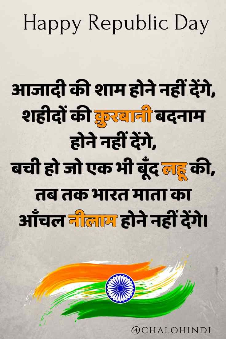 Happy republic day quotes in hindi