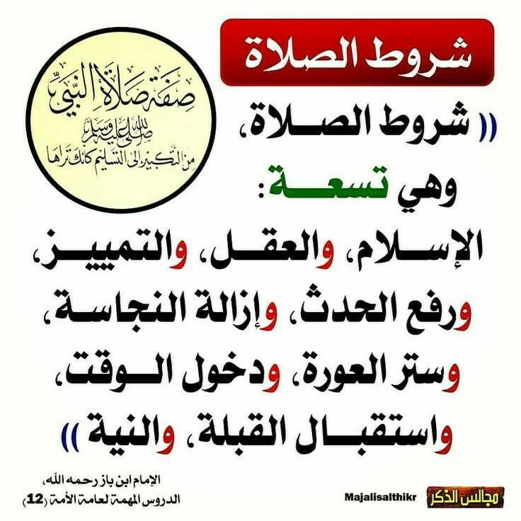 Pin By Semsem Batat On مواعظ العلماء Islamic Phrases Islamic Quotes Words Quotes