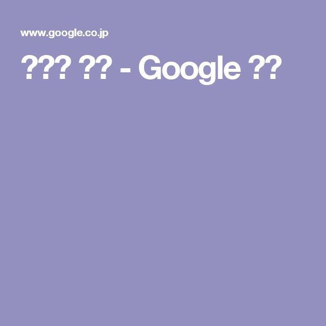 コンス 朝鮮 - Google 検索  「コンス」とは「朝鮮式お辞儀」の事です。日本人のご挨拶ではございません。「なりすまし敵性外国人」「なりすまし侵略者」が「マナーの先生」として入り込んで「間違ったマナー」を広めているようです。それとは知らずにやっている人も多いのでは…? 気が付いて下さい。これも「侵略の一環」なのです。まずは「間違いを正す」事から!