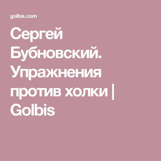 Сергей Бубновский. Упражнения против холки | Golbis