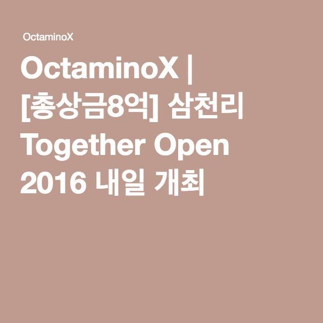 OctaminoX | [총상금8억] 삼천리 Together Open 2016 내일 개최
