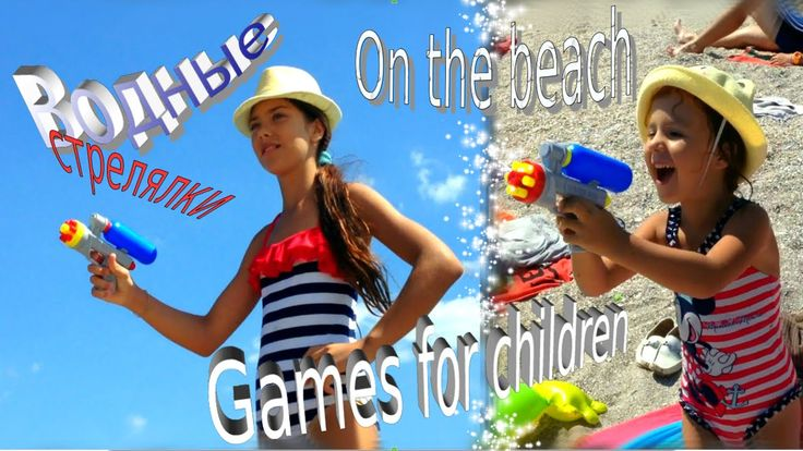 Игры для детей / Водные стрелялки на пляже / Games for children / Water ...