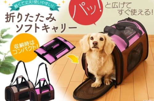 小型犬・猫用サイズ★折りたたみ式 ソフト・ペットキャリーバッグ