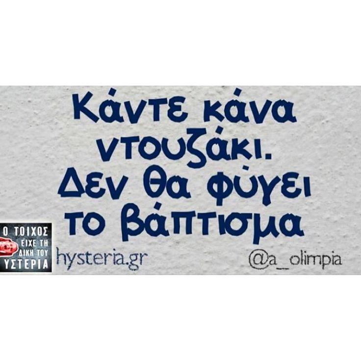 """4,940 """"Μου αρέσει!"""", 28 σχόλια - @international_quotess στο Instagram: """" #greekquote #otoixos"""""""