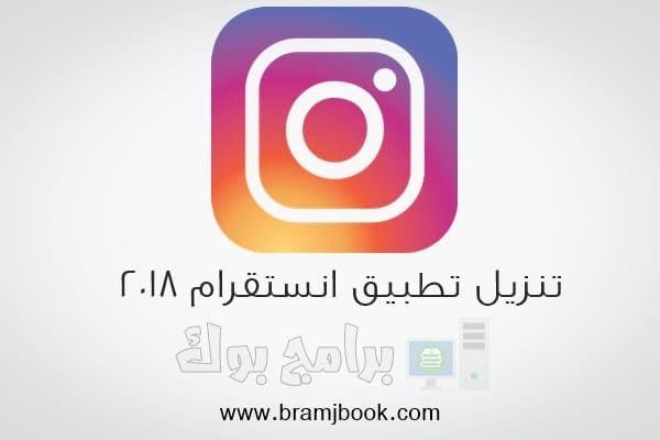 تحميل برنامج انستقرام 2018 Instagram احدث اصدار مجانا برابط مباشر Instagram Tech Logos Gaming Logos