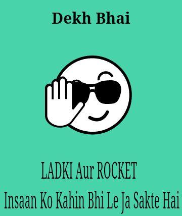 dekh+bhai+ladki+aur+rocket+insaan+ko+kahi+bhi+le+ja+sakte+hain.png (360×428)