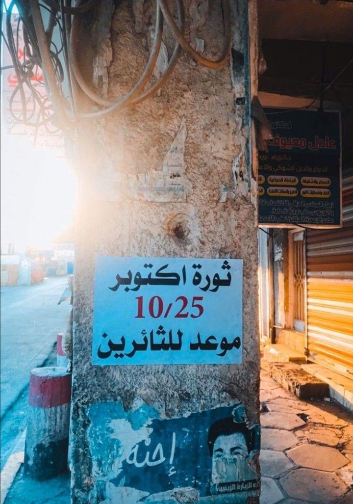 Iraq Revolution In 2020 Iraq Painting Revolution