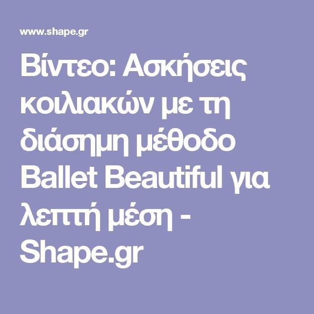 Βίντεο: Ασκήσεις κοιλιακών με τη διάσημη μέθοδο Ballet Beautiful για λεπτή μέση - Shape.gr
