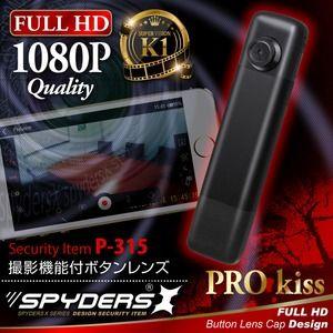 【防犯用】 【超小型カメラ】 【小型ビデオカメラ】 ボタン型カメラ スパイカメラ スパイダーズX (P-315) 小型カメラ 1080P H.264 60FPS HDMI スマホ接続 - 拡大画像