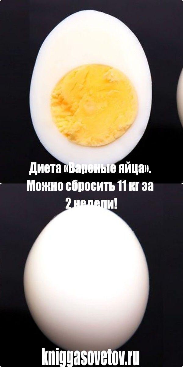 Диете ли можно есть при яйцах