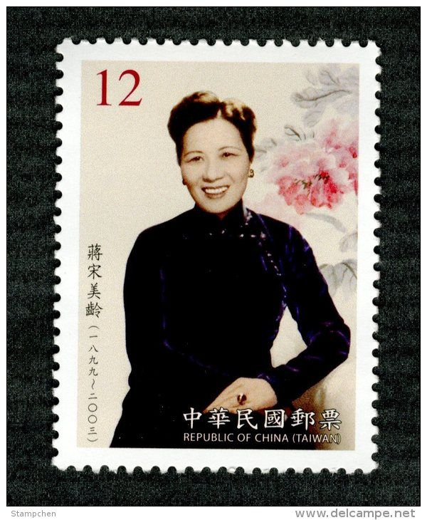 Taiwan 2013 Madame Chiang Kai-shek Stamp famous Chinese WWII peony painting Soong Mayling, Song Mei Ling
