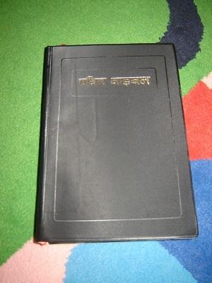 Nepali (Revised) Bible