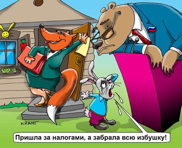 Россиян предупредили о резком росте налогов. Законопроект правительства о государственной кадастровой оценке не решает ни одну из ключевых проблем, с которыми сталкиваются собственники недвижимости, и не защитит россиян от резкого роста налогов, заключили в Думе. #Карикатуры #недвижимость #кадастровая #оценка #налоги
