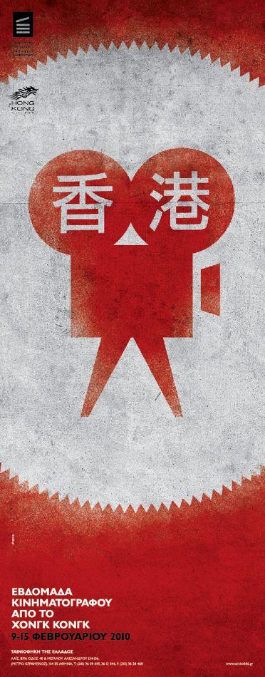 1η Εβδομάδα Κινηματογράφου από το Χονγκ-Κονγκ. 9-19 Φεβρουαρίου 2010.