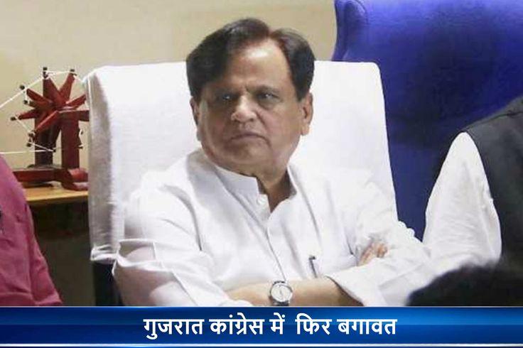 गुजरात कांग्रेस में फिर उठे बगावत के सुर ! http://pratinidhi.tv/Top_Story.aspx?Nid=9056