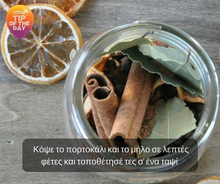 #TipOfTheDay: Δώσε στο σπίτι σου ένα αξέχαστο άρωμα γιορτών φτιάχνοντας εύκολα και οικολογικά ένα ξεχωριστό ποτ πουρί! Θα χρειαστείς μερικά στικ κανέλας, αποξηραμένα φύλλα δάφνης, 4-5 κομμάτια αστεροειδή γλυκάνισου, ένα πορτοκάλι και ένα μήλο. #ekos #eshop #pou_panta_itheles